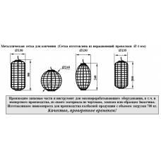 Металлическая сетка для копчения  (Сетка изготовлена из нержавеющей проволоки 4 мм)