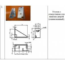Уголок с отверстиями для навески дверей (оцинкованный).